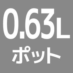 0.63Lポット