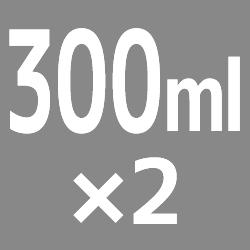 300mll×2個セット