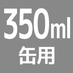 350ml缶用