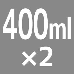 400mll×2個セット