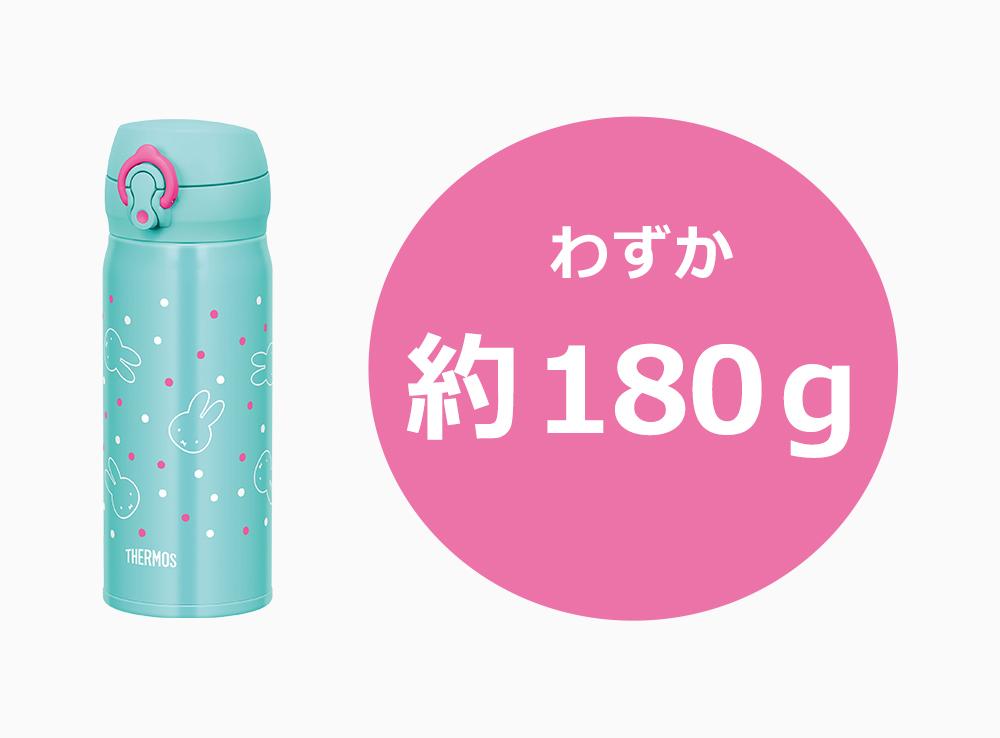 わずか180gの超軽量ボトル