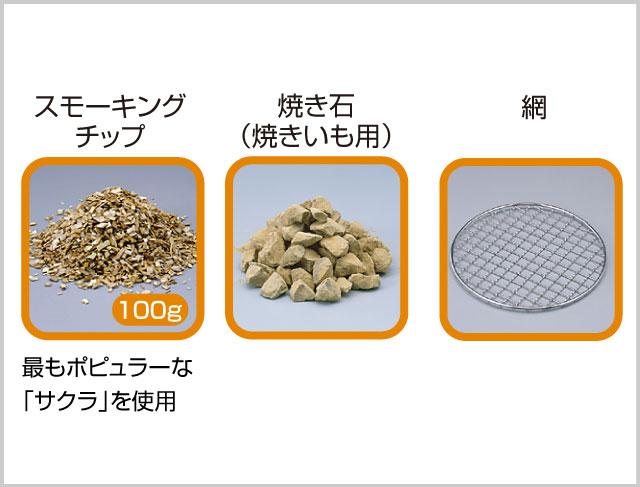 サクラのチップなどの付属品で、買ってすぐに燻製を楽しめます。