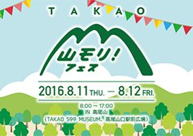 「TAKAO 山モリ!フェス 2016」