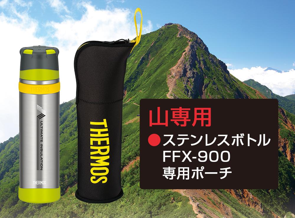 FFX-500専用ポーチ