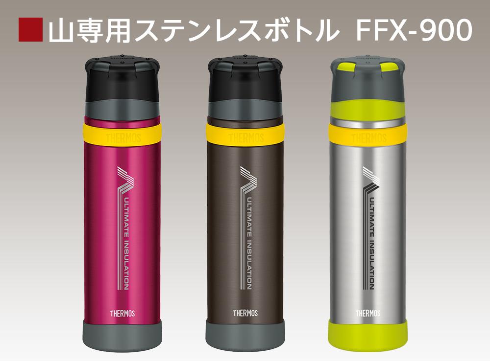 山専用ステンレスボトルFFX-500