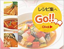 多彩なレシピ!