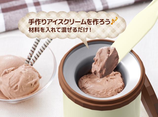 手作りアイスクリームを作ろう!