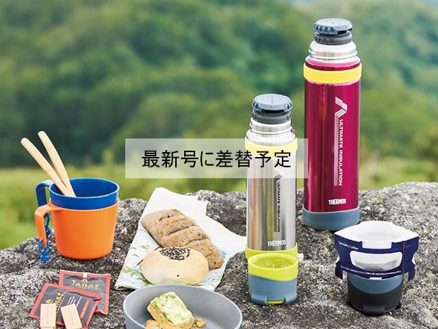 山専用ボトル紹介記事